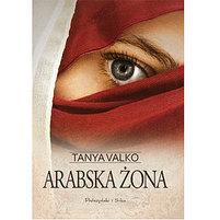 TANYA VALKO Arabska żona. Arabska saga. Tom 1 (okładka miękka)
